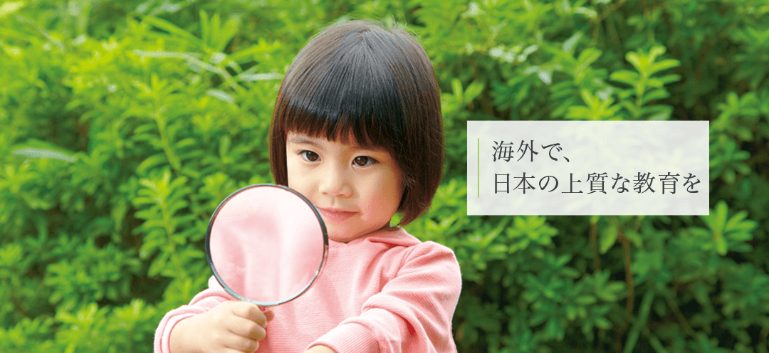 幼児コース-海外受講