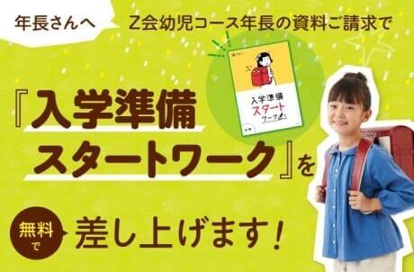 年長さんへ Z会幼児コース年長の資料ご請求で『入学準備スタートワーク』を無料で差し上げます!