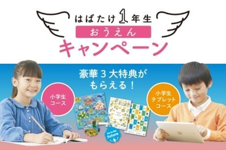 はばたけ1年生おうえんキャンペーン 豪華3大特典がもらえる!