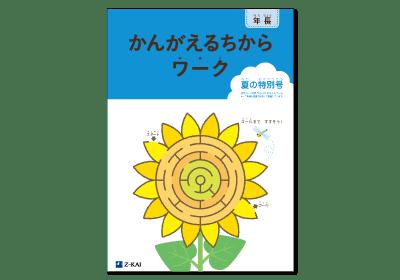 夏の特別号[8月入会特典]