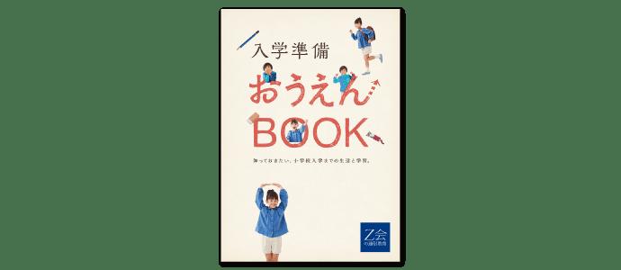 入学準備おうえんBOOK