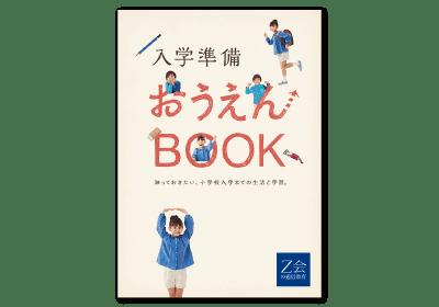 『入学準備おうえんBOOK』[9~3月受講特典]