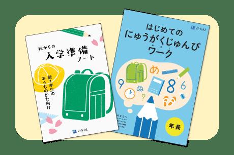 入学準備ノート&ワーク