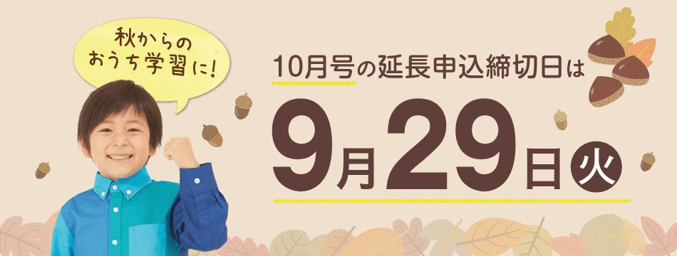 幼児コース年長10月号締切:9/29(火)