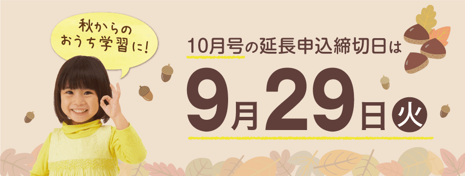 幼児コース年中10月号締切:9/29(火)