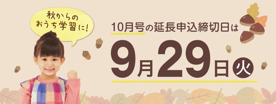 幼児コース年少10月号締切日:9/29(火)