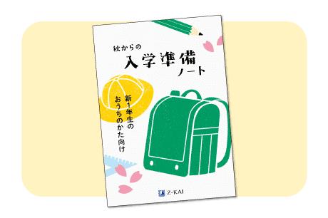 入学準備ノート
