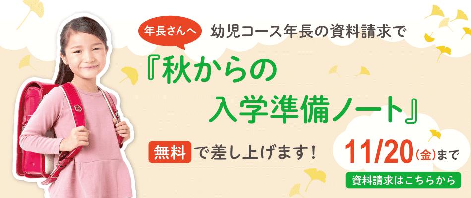 秋の入学準備おうえんキャンペーン