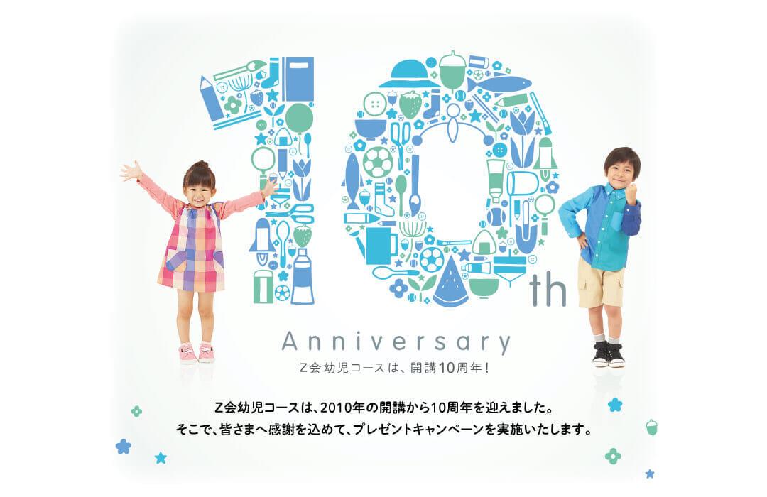 幼児コース10周年記念プレゼントキャンペーン