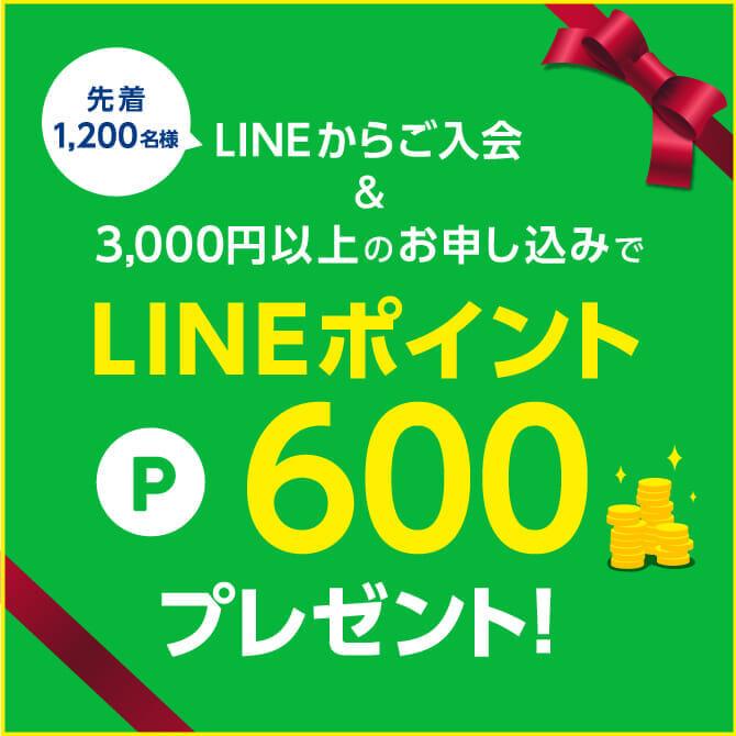 LINE入会キャンペーン