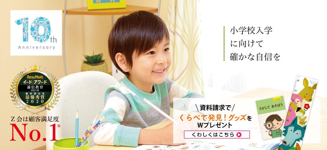 Z会幼児コース年長