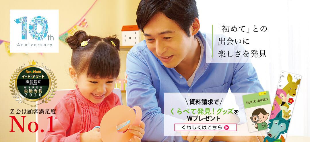 Z会幼児コース年少
