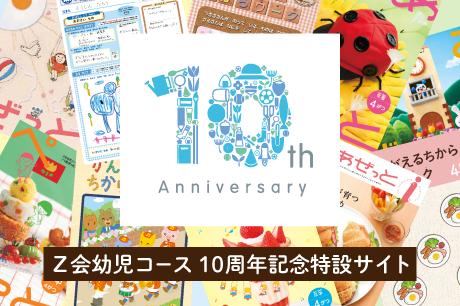 10周年記念特設サイト