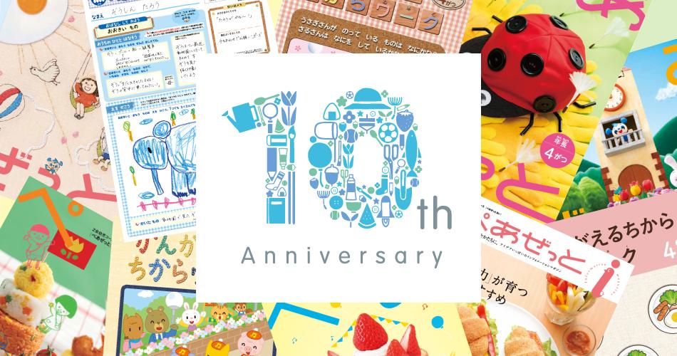Z会幼児コース10周年記念特設サイト