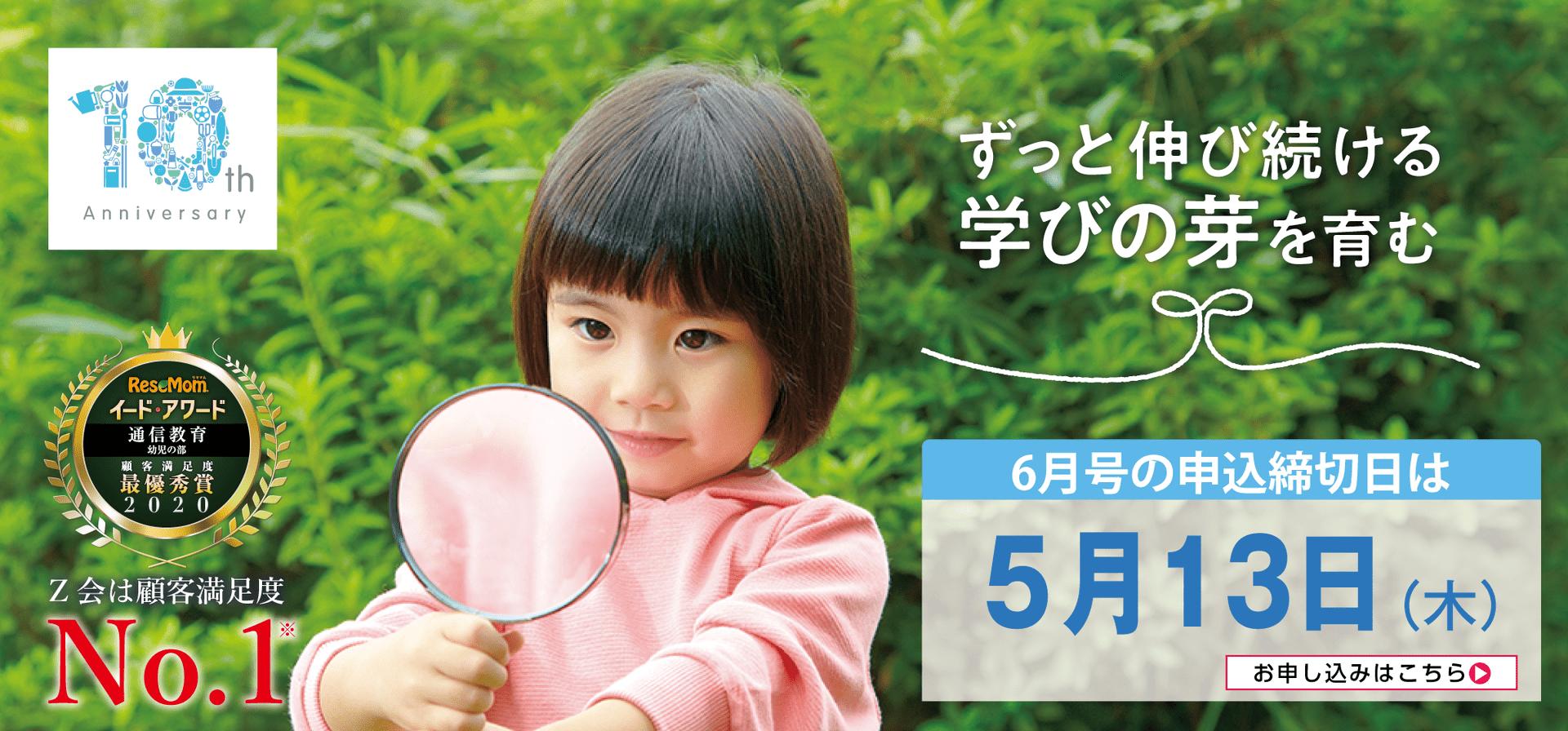Z会幼児コース