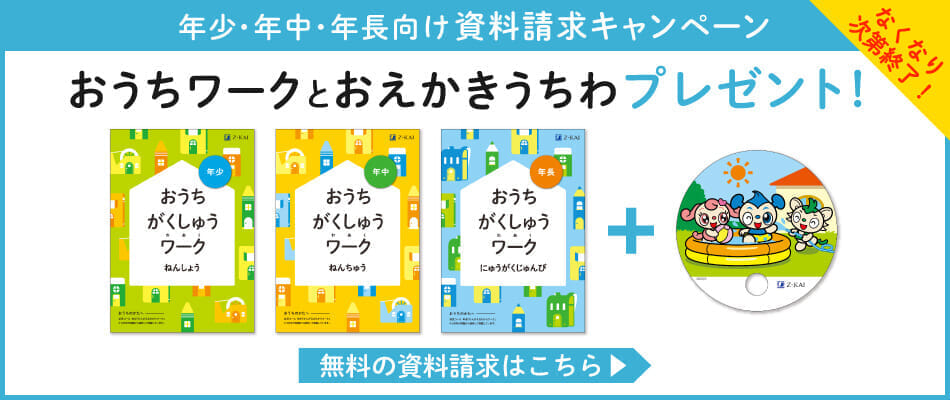 Z会幼児コース資料請求キャンペーン実施中