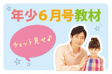幼児コース年少 6月号をご紹介!