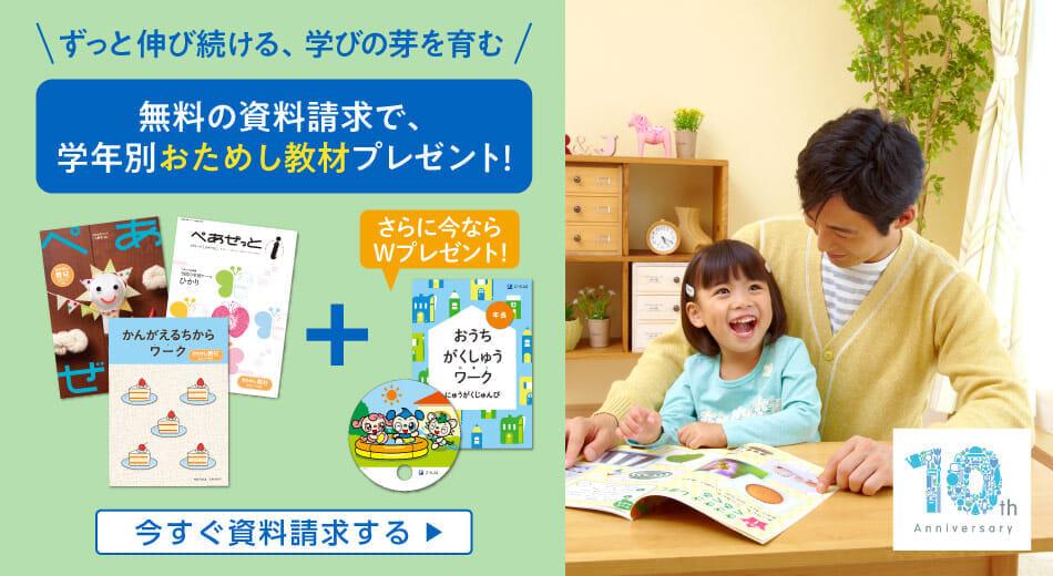 【無料の資料請求で】Z会幼児コースのおためし教材プレゼント!今ならWプレゼント