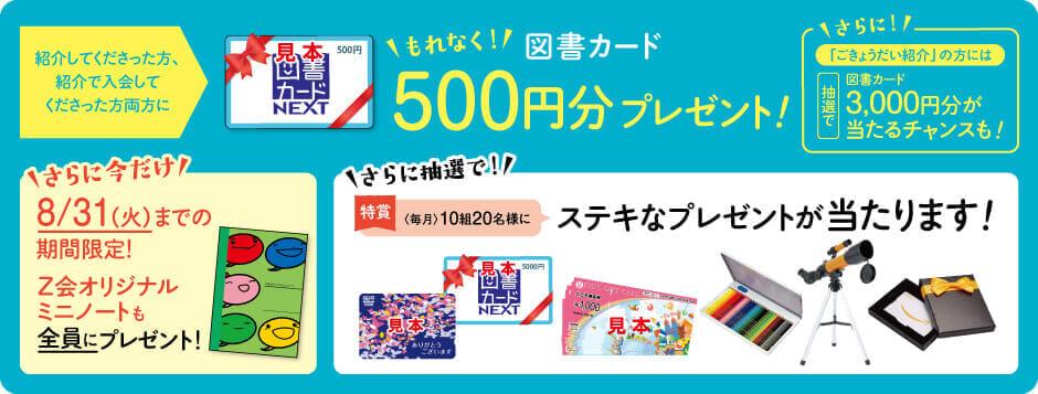 紹介制度を利用して入会すると、もれなく図書カードNEXT500円分プレゼント