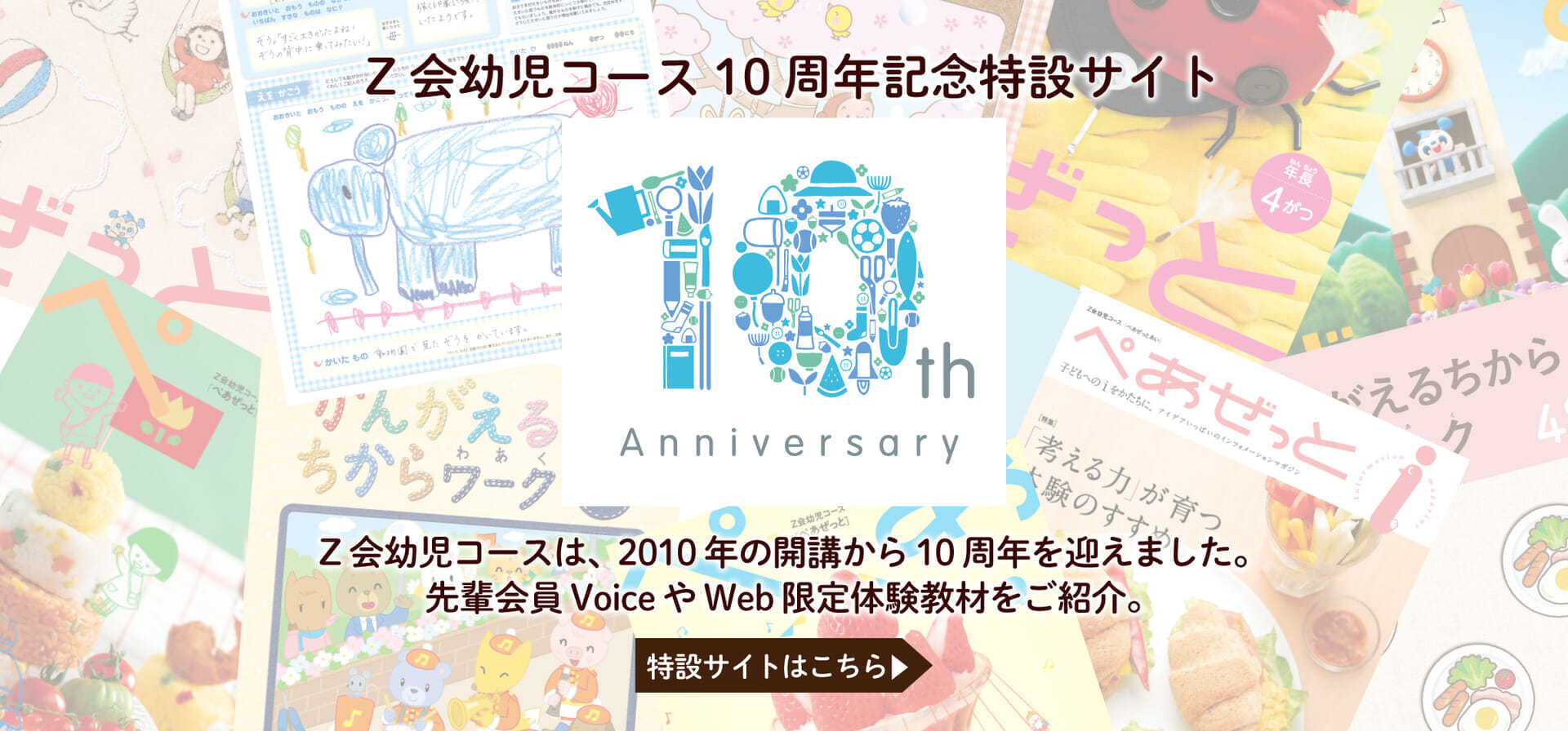 Z会幼児コースは10周年