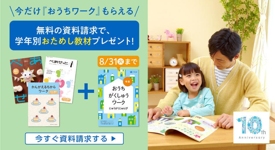 【無料の資料請求で】Z会幼児コースのおためし教材プレゼント!8/31までプレゼント付き