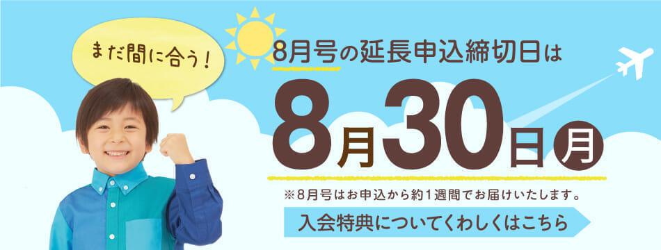 幼児コース年長入会特典