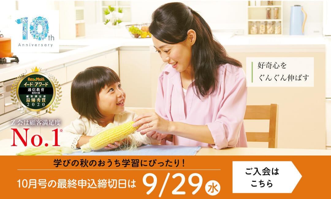 Z会幼児コース年中