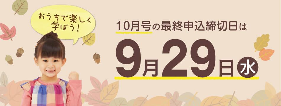 Z会幼児コース年少入会特典