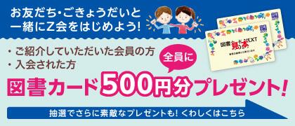 お友だち・ごきょうざいと一緒にZ会をはじめよう!「ご紹介いただいた会員の方」「入会された方」全員に図書カード500円分プレゼント!