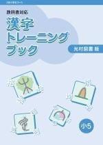 『教科書対応 漢字トレーニングブック』