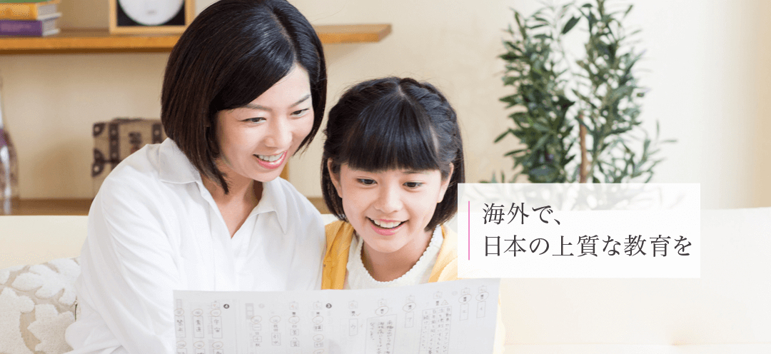 海外で、日本の上質な教育を