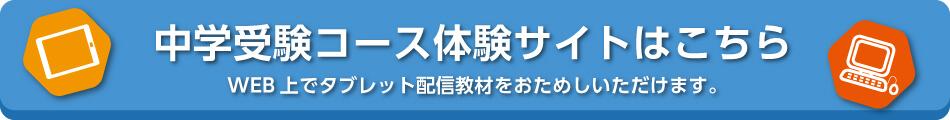 中学受験コース体験サイトはこちら。WEB上でタブレット配信教材をおためしいただけます。