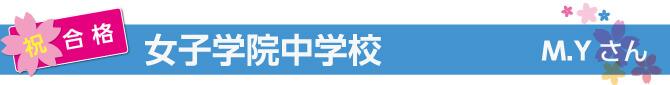 【女子学院中学校合格】M・Yさん