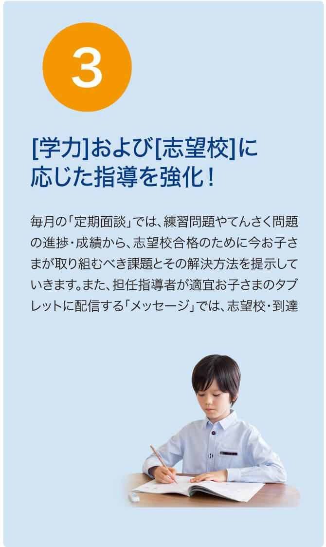 3、[学力]および[志望校]に応じた指導を強化!