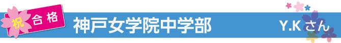 【神戸女学院中学部合格】Y・Kさん