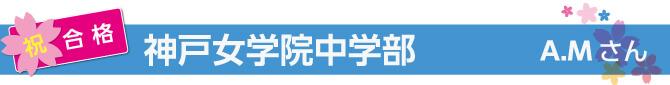 【神戸女学院中学部合格】A・Mさん