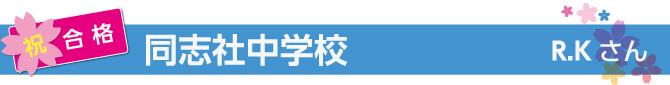 【同志社中学校合格】R・Kさん