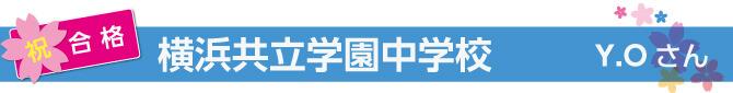 【横浜共立学園中学校合格】Y・Oさん