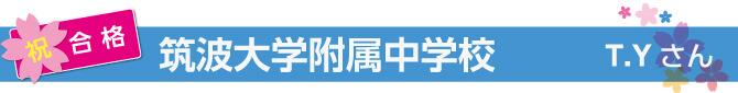 【筑波大学附属中学校合格】T・Yさん