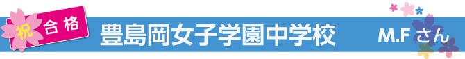 【豊島岡女子学園中学校合格】M・Fさん