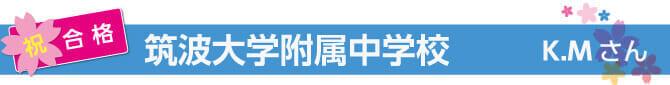 【筑波大附属中学校合格】K・Mさん