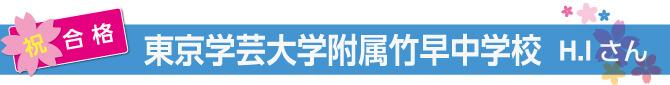 【東京学芸大学附属竹早中学校合格】H・Iさん