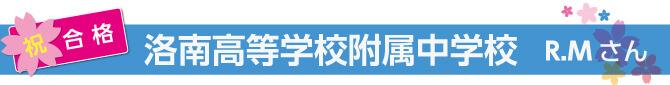 【洛南高等学校附属j中学校合格】R・Mさん
