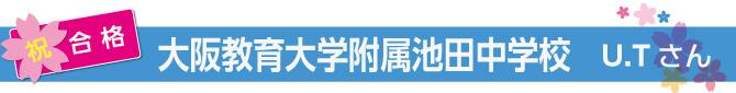 【大阪教育大学附属池田中学校合格】U・Tさん