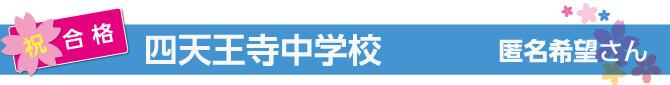 【四天王寺中学校合格】