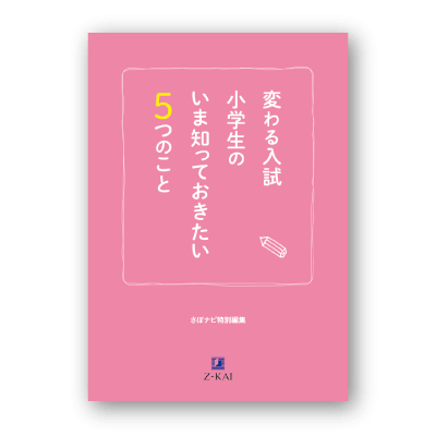 情報誌『変わる入試 小学生のいま知っておきたい5つのこと』(小3~小6対象)