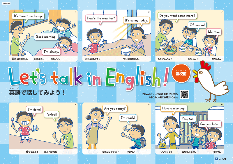 Let's talk in English! 登校前