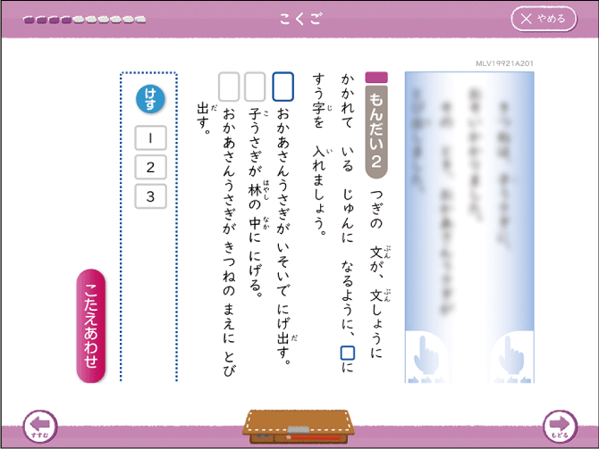 多くの言葉や文章に触れることで、 幅広い日本語能力を身につける。