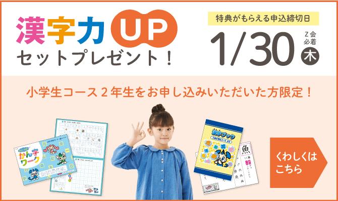 漢字力UPセットプレゼント!