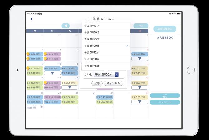 自動スケジューリング機能で学習管理をサポート(画面サンプル)